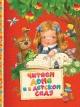 Читаем дома и в детском саду. Сказки и сказочные истории